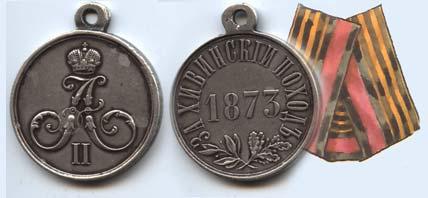 Медаль за походы в среднюю азию копейка 1915 года стоимость