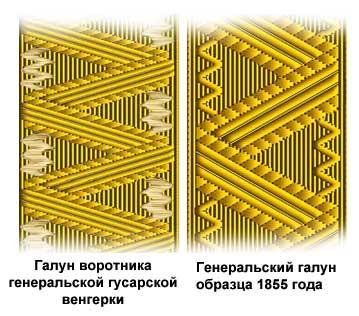 rus-pogon-1854-08.jpg (27998 bytes)