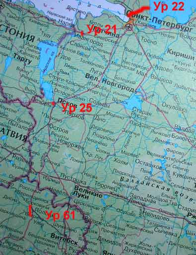25-й Псковский укрепрайон